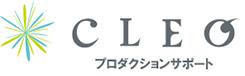 俳優・映像等のご依頼は芸能プロダクション~株式会社CLEO